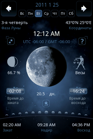 Moon Phase Main in Russian
